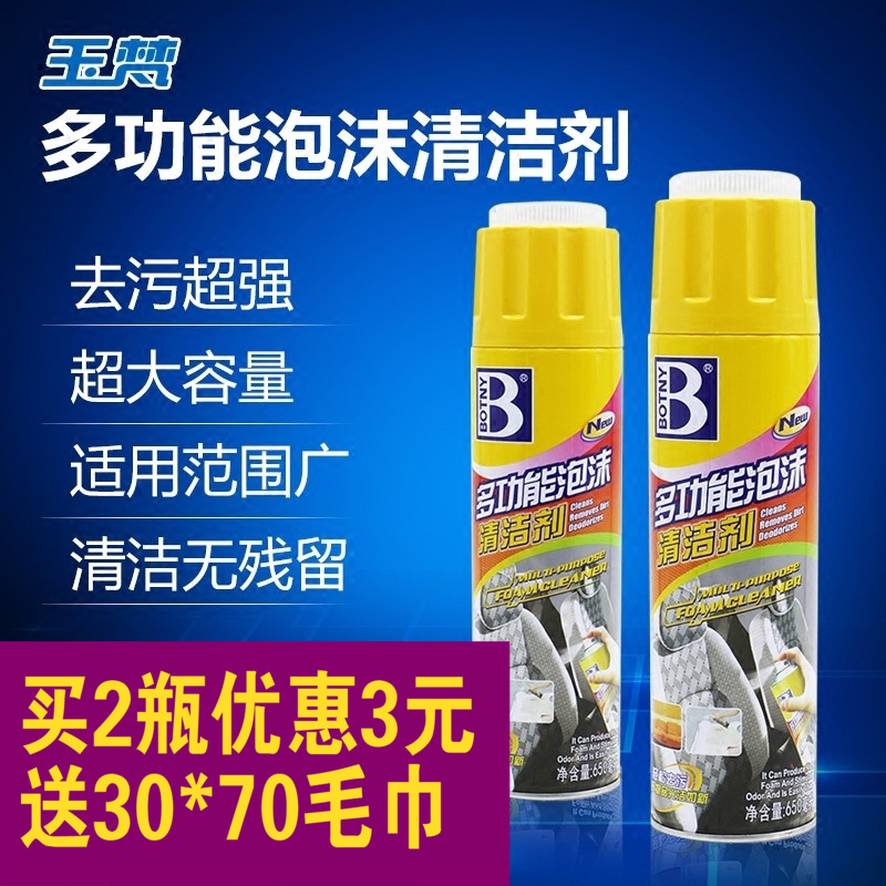 Gift Foam Cleaning Car Interior Agent Leather Seat Products