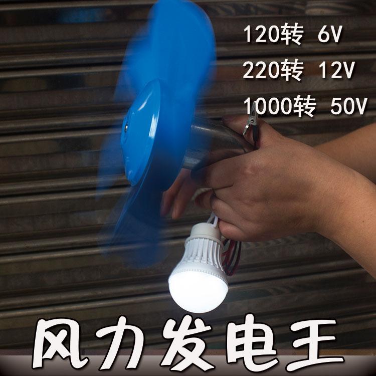 Небольшой миниатюрный вентилятор выработки электроэнергии на открытом воздухе 6V12V24V50V большой мощности двигатель рука выработки электроэнергии аварийный источник питания