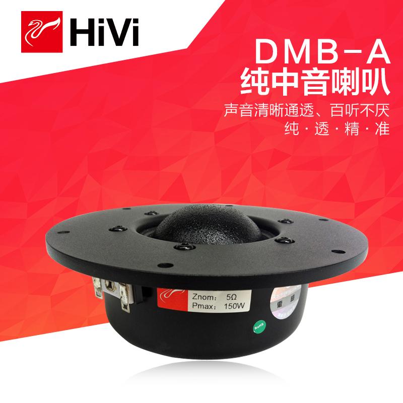 惠威原装5.25寸发烧球顶中音喇叭 5寸纯中音扬声器 中音单元DMB-A