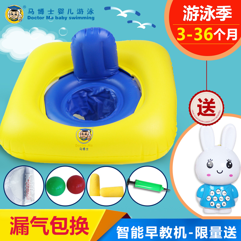 Dr Ma Baby Swim Ring Child Seat Sitting Swimming Circle Floating 3 Months To 1 Year Old 2 Years