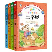 【全4册】弟子规三字经儿童国学启蒙故事书