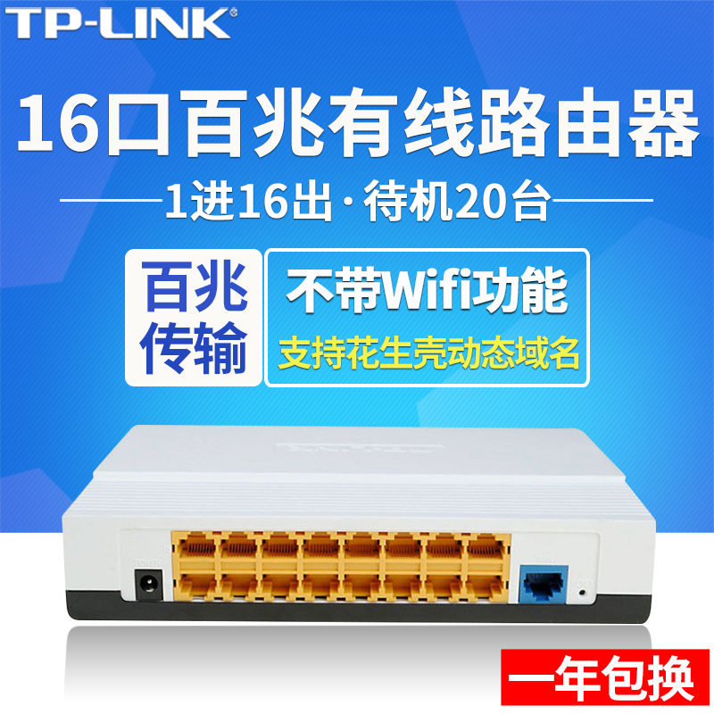 TP-LINK TL-R1660+ 16-port Multi-function Broadband Wired Router Home ...