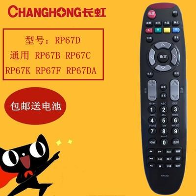 小?9c.?ck???ǒ???B#??_长虹液晶电视遥控器rp67d rp67b rp67c rp67k rp67f rp67da