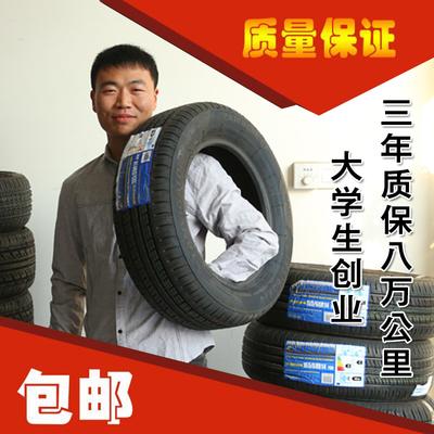 包邮正品昊华轮胎195/65R15 91V适用福克斯宝来标致骏捷帕萨特速