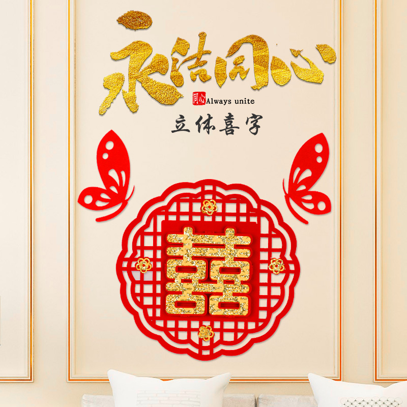Three-dimensional hi-word non-woven fabric hollow durable non-fading window cut paper wedding room decoration TV background wall bedside stickers