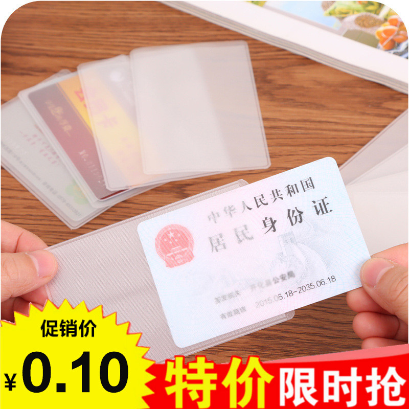 Creative ultra-thin student bus card set ID card set Transparent anti-magnetic bank card set ID card set wholesale