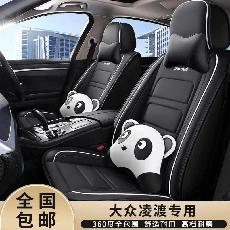 2019 Volkswagen Lingdu fashion version of the special car seat cover 18 Lingdu full surrounded cushion cover four seasons cushion