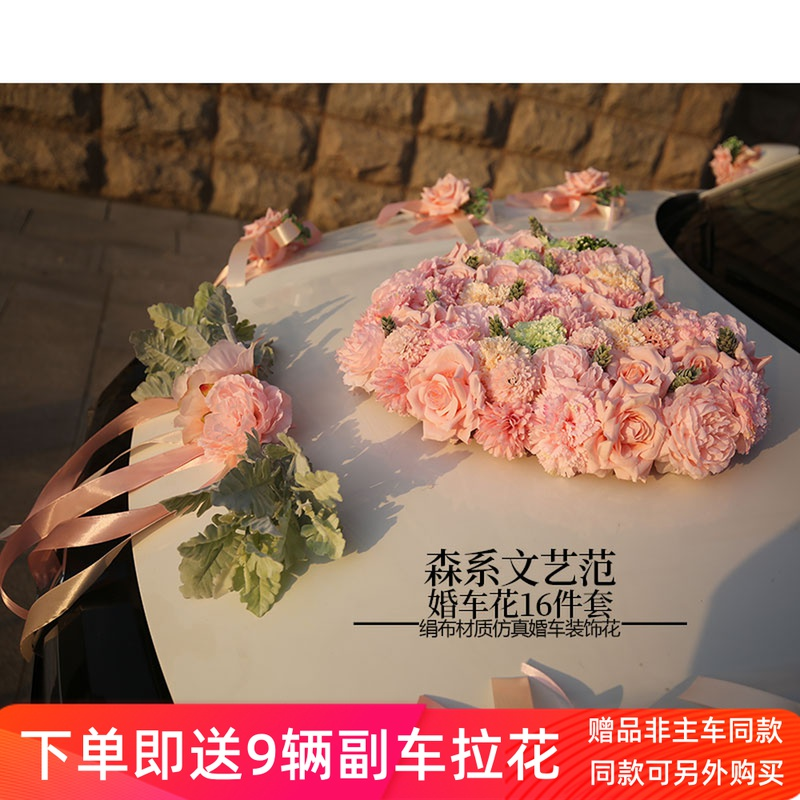 Pink wedding car decoration supplies set Wedding supplies A full set of flowers Main car front sub-car team creative personality