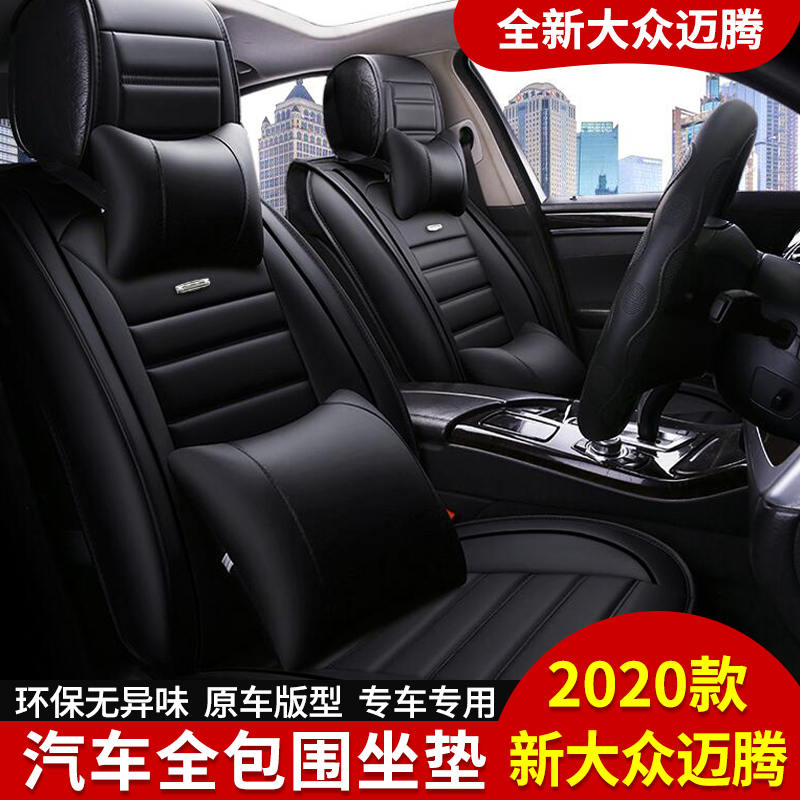 2020 new Volkswagen Maiteng comfort leading special car seat cushion all-inclusive seat cover All-season seat cover