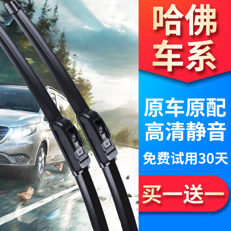Suitable for Hover car wiper F7XF7F5H2H3H4H5H6H7H8H9M6 original special wiper strip