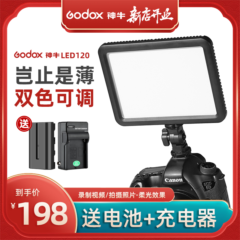Shen Niu led fill light photography P120C handheld portable small photo SLR camera soft light camera light