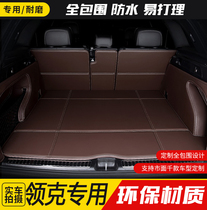 Linke 01 trunk pad Tail box pad Full surrounded silk ring interior modified special car trunk mat