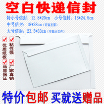 Wordless white blank express large envelope Express small envelope file bag Tongyun Da Shentong Bai Shi