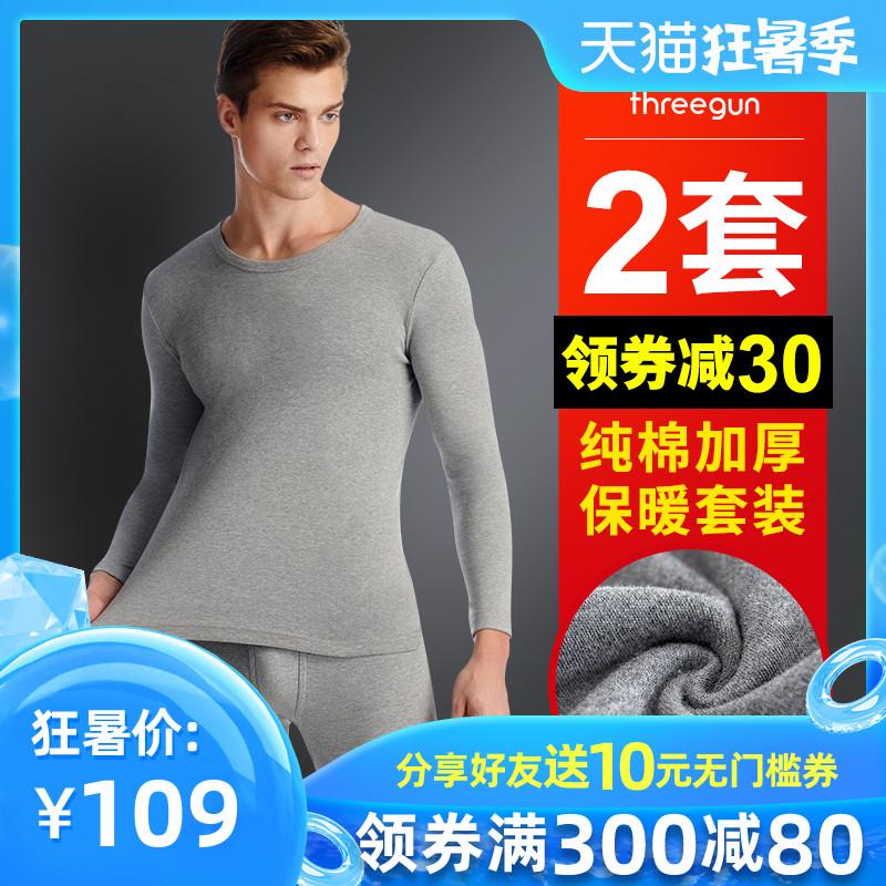 三槍男士保暖內衣加厚純棉加絨恒溫內衣發熱秋衣秋褲羊毛套裝男