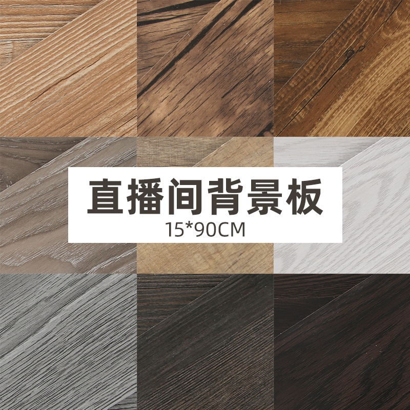 Photo background board photography imitation wood grain PVC shooting props Retro ins wind live room Taobao food jewelry