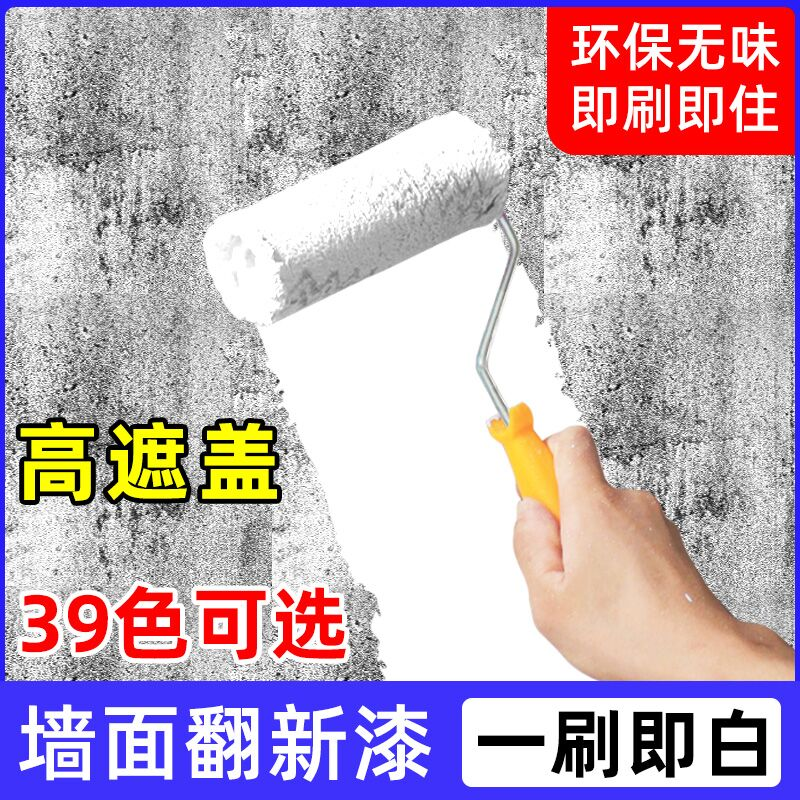 Latex paint Interior self-brush wall keg white Refurbished wall paint Paint interior wall paint Household wall paint white
