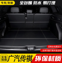 Trumpchi GS8 trunk pad fully surrounded by tail box pad Leather modified full surrounded special car trunk pad