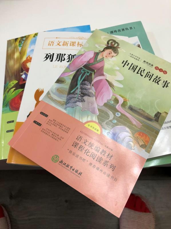 【全4册】快乐读书吧五年级民间故事书