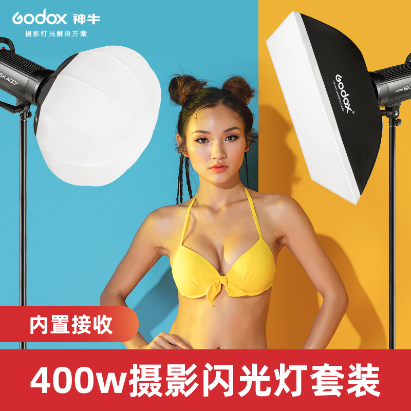 SKII 400w second generation flash photography light set Indoor portrait clothing cloth light and shadow shed still life photo