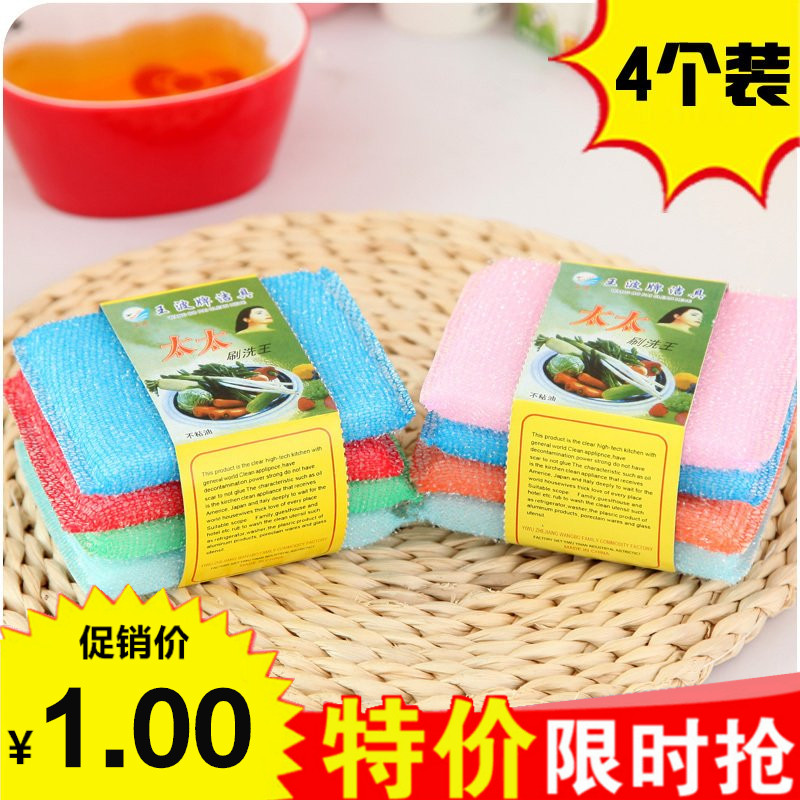 Kitchen cleaning sponge Scouring cloth Dish washing cloth Rag dish washing brush wash king color sponge wipe 4 pcs