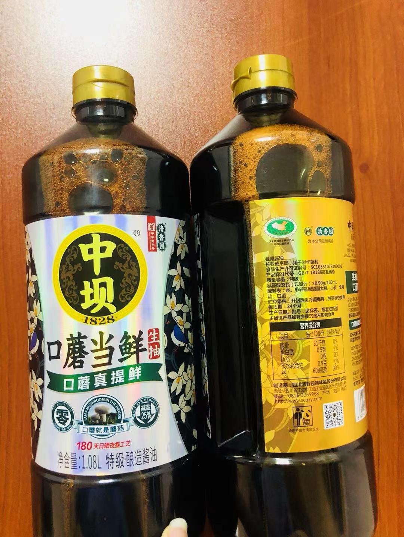 中坝【口蘑零添加酱油】1.08L*2瓶