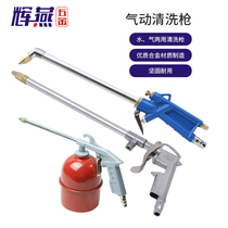 Cleaning gun Pneumatic dust blowing gun Engine cleaning water gun Extension rod long nozzle Spray gun Auto maintenance tool head cleaning