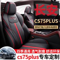Changan cs75plus full surround special car seat cover all leather four seasons general seat cover high-end custom