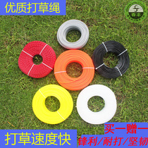 Universal lawn mower accessories Lawn mower rope lawn mower rope lawn mower rope lawn mower rope lawn mower rope lawn mower rope nylon serrated steel wire twist high quality