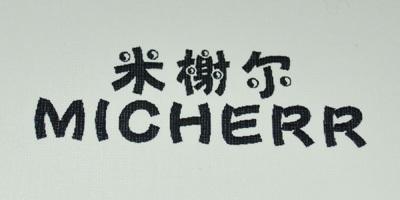 MICHERR/米榭尔