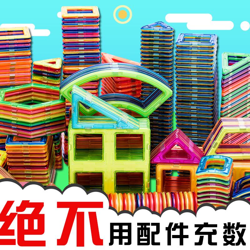 益趣磁力片积木儿童益智玩具幼儿园3-6周岁男孩女孩拼装磁性建