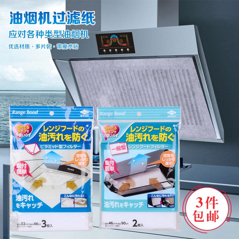 厨房吸油烟机过滤网吸油纸 抽油烟机防油污贴纸网罩 吸油膜过滤膜