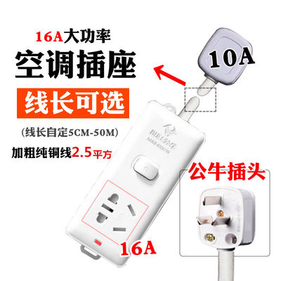 Bull 10A to 16A conversion plug socket, high-power 16a oil heater heating, air-conditioning water heater, 16-an socket