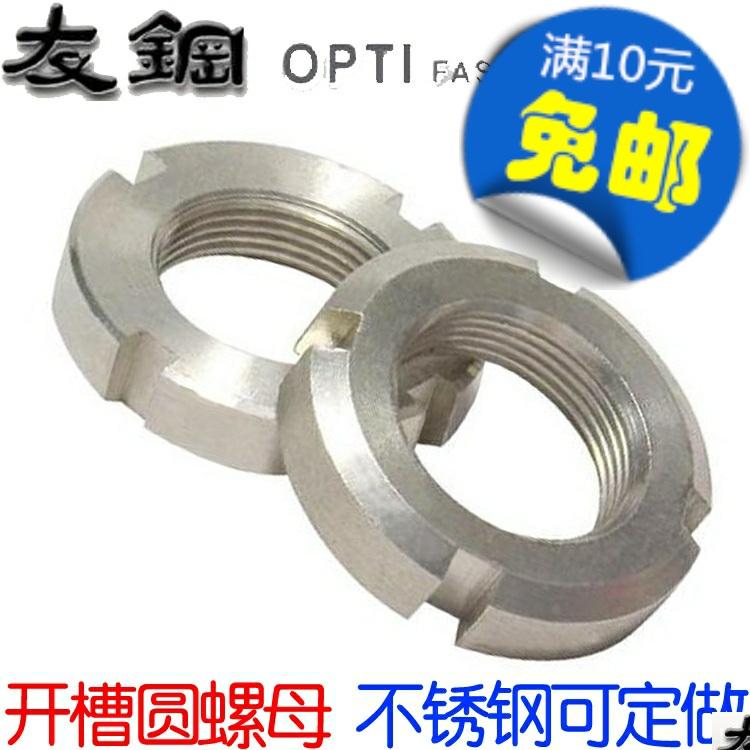 GB812 304不锈钢开槽圆螺母 锁紧螺帽 止退垫圈 M30M33M35M36*1.5
