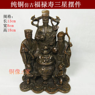 Pure copper antique Fu Lu Shou Sanxian Ju Bao Basin Fu Lu Shou Samsung Lunar Formation Bronze Decoration