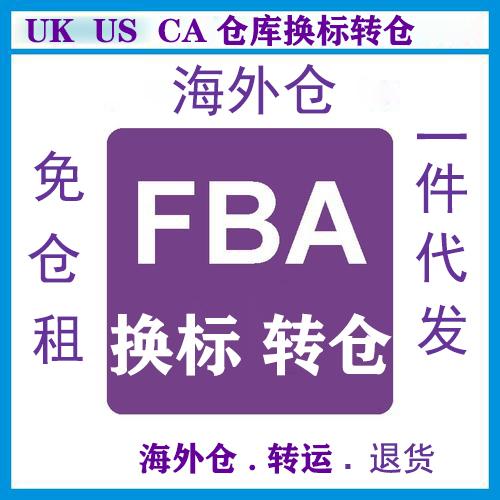 亚马逊FBA头程 换标 转仓海外仓一件代发免月租 EBAY退货代购集运