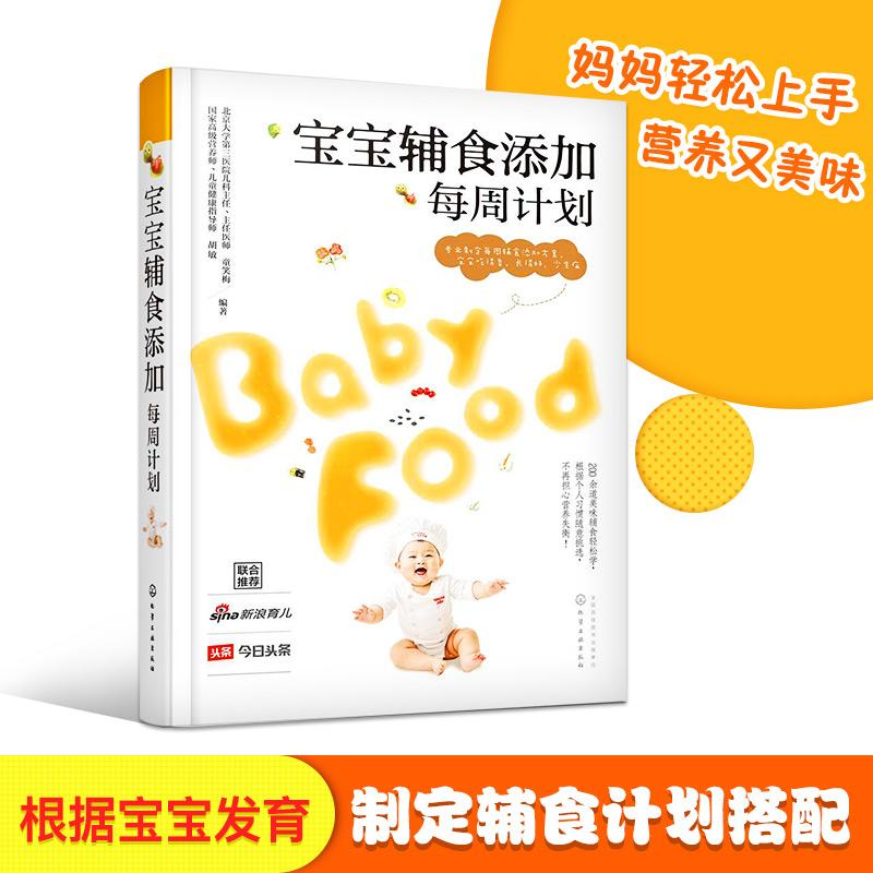 Xinhua bookstore baby food supplement add weekly program genuine xinhua bookstore baby food supplement add weekly program genuine baby baby food guide books childrens recipes forumfinder Choice Image