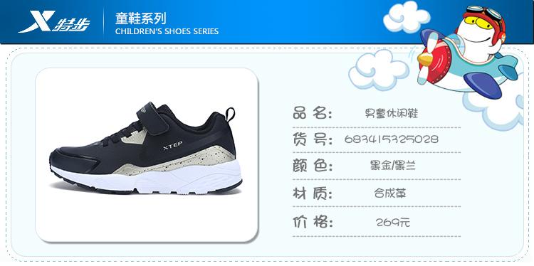 特步 专柜款 男童休闲鞋冬季款 舒适百搭运动鞋683415325028-