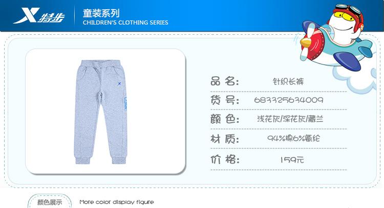 特步 专柜 男童秋季针织长裤 17新品休闲运动舒适 学生大童长裤683325634009-