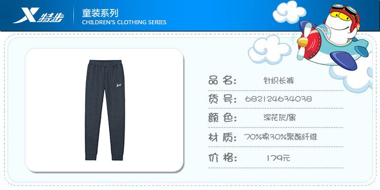 特步  专柜款 女童针织长裤 都市系列舒适裤子682124634038-