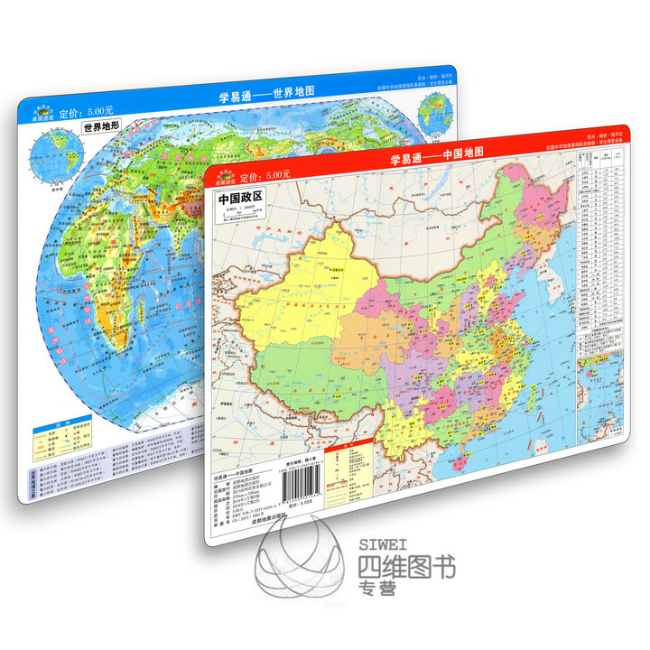 Learn yitong desktop map world topographic map world map china learn yitong desktop map world topographic map world map china topographic map china map total 2 sheets student classroom desktop map desktop quick check gumiabroncs Gallery