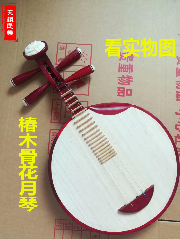 Elm yueqin bone flower yueqin xipi erhuang opera yueqin прекрасный национальный щипковый инструмент пакет бесплатная доставка по китаю