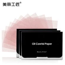 【美丽工匠】清爽控油吸油纸*3包