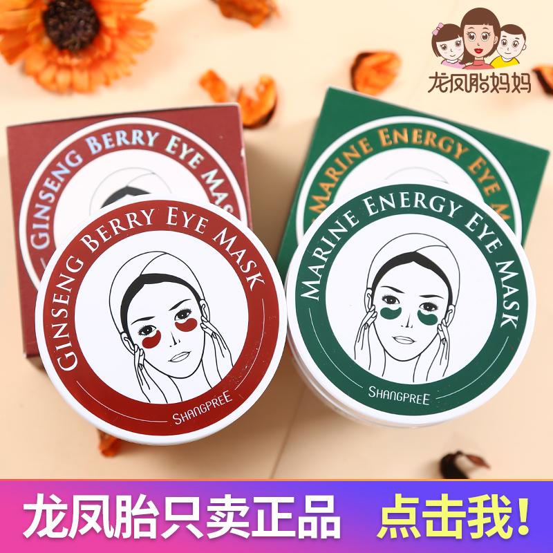 Корея SHANGPREE ладан по корея маска паста зеленый принцесса золотой глаз паста идти синяк под глазом круг глаз мешок свет из тонкие линии