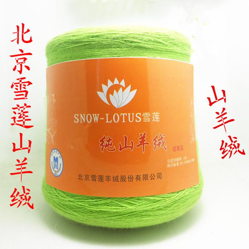 北京雪莲山羊绒/雪莲羊绒线正品特价促销/百分百纯山羊绒线 促销