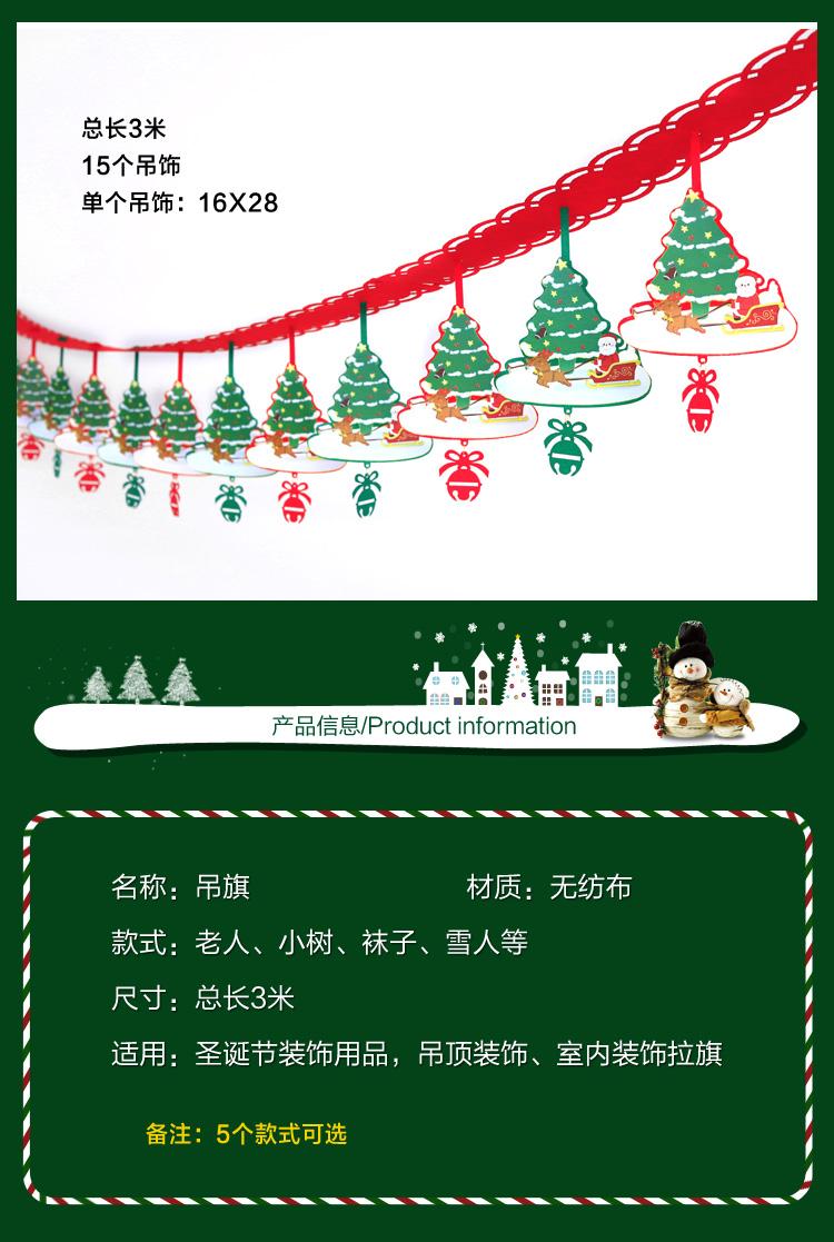 聖誕裝飾品毛氈拉旗拉花雪人老人雪人樹吊旗店鋪創意掛件場景布置