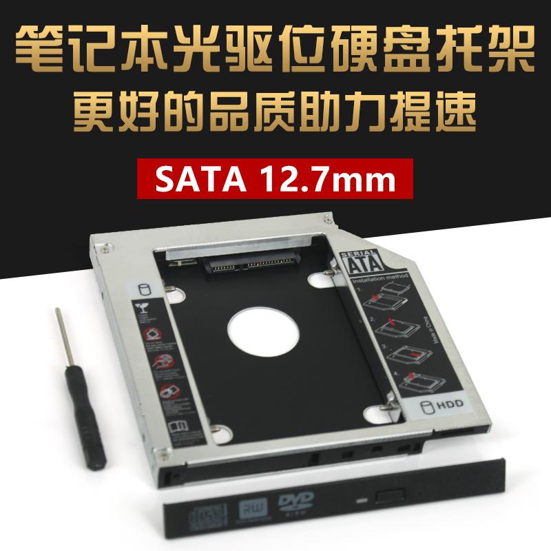 笔记本光驱位硬盘托架机械SSD固态硬盘光驱支架12.7mm9.5mm SATA3