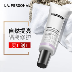 Lap isolation cream is a cheap and easy-to-use base moisturizing and pore concealing cream for female students