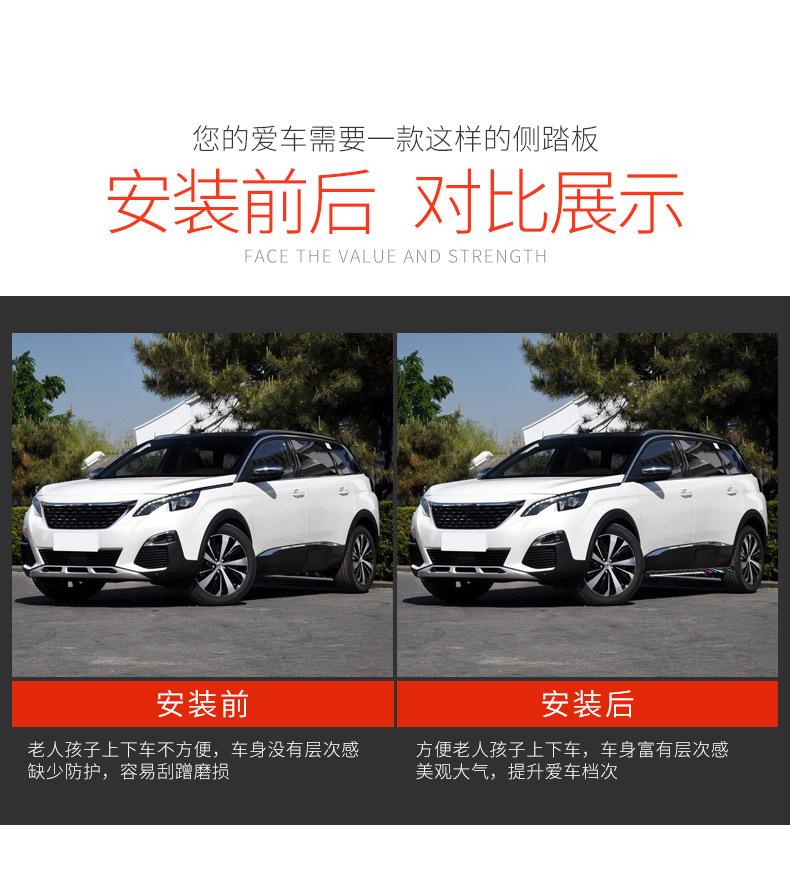 Bệ bước chân xe Peugeot 3008 All new và  5008 2017-2018 - ảnh 8