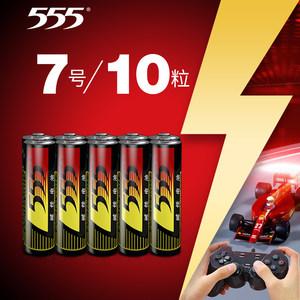 555电池 7号10粒碱性电池七号1.5v干电池遥控器玩具鼠标包邮批发