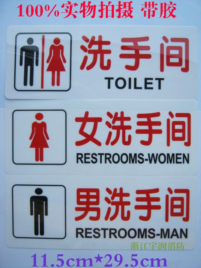 高档木质创意男女洗手间指示门牌厕所卫生间个性WC标志标识墙贴